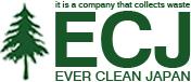 廃棄物の収集・運搬業務 解体工事 株式会社ECJ